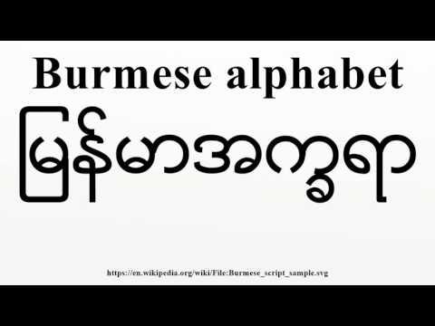 burmese writing