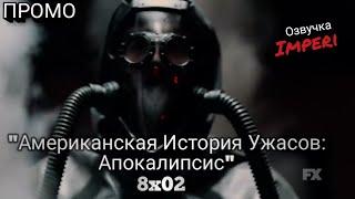 Американская История Ужасов: Апокалипсис 8 сезон 2 серия / American Horror Story: Apocalypse 8x02