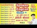 अभी से शुरू कर दें  English Speaking Course   जल्द ही बोलेंगे Fluent English   N K Mishra Classes