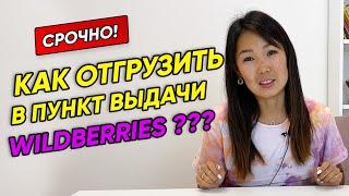 Как отгружать товар в пункт выдачи Wildberries?
