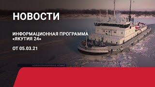 Новостной выпуск в 12:00 от 05.03.21 года. Информационная программа «Якутия 24»