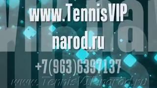 Теннис в Москве.Клуб TennisVIP +7(963)6397137.