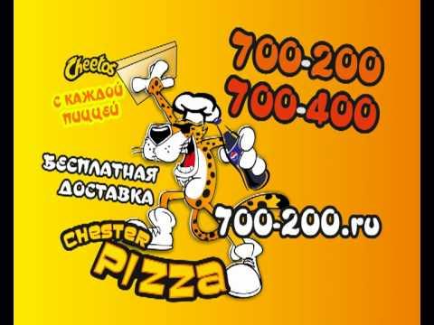 Честер Пицца Chester Pizza