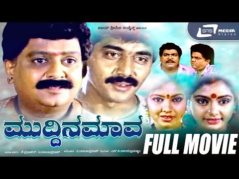 Muddina Mava – ಮುದ್ದಿನ ಮಾವ|Kannada Full HD Movie||FEAT.  S P Balasubramanyam ,Shruthi