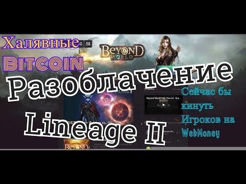 Разоблачение Lineage 2 сервера Beyond