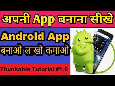 Thunkable Full tutorials in Hindi | Make own Android App Make android apps Free Thunkable