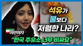 한국인들이 충격받을 수밖에 없는 중동문화 TOP5 (f…