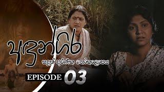 Andungira | Episode 03 - (2021-09-25) | ITN Thumbnail