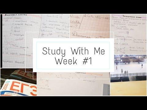 Study With Me Week #1 | Учись со мной неделю | Мотивация | Продуктивность | Motivation