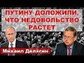 """Делягин: """"Путину доложили, что недовольство растет..."""""""