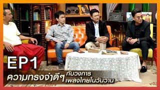 คุณพระนั่งเล่น ชมพู-ฟรุตตี้/กบ-ทรงสิทธิ์/นีโน่-เมทนี  คุณพระช่วย ความทรงจำดีๆกับวงการเพลงไทยในวันวาน