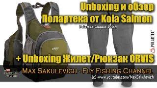 Unboxing и обзор Полартека от Kola Salmon + Unboxing Жилет/Рюкзак ORVIS Safe Passage® Tri-Pack