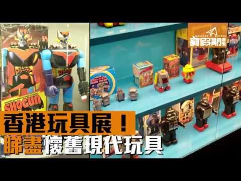 香港歷史博物館 星球大戰白兵駐守!玩具展 尖沙咀開鑼!|新假期 - YouTube