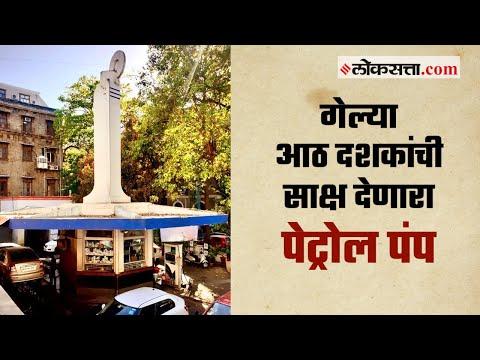 मुंबईच्या बॅलार्ड इस्टेटमधील अमेरिकन डिझाईन पेट्रोल पंप गोष्ट मुंबईची भाग- ८४  | Ep 84