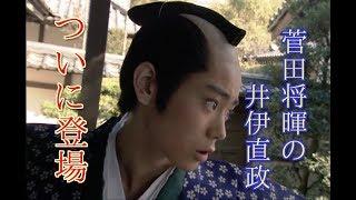 『おんな城主 直虎』来週(9・24)からは菅田将暉さん演じる成長した虎...