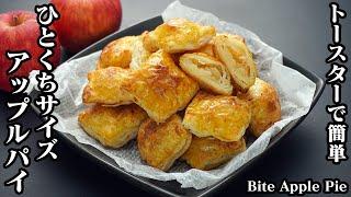 アップルパイ|料理研究家ゆかりのおうちで簡単レシピ / Yukari's Kitchenさんのレシピ書き起こし