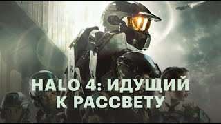 Halo 4: Идущий к рассвету /Forward Unto Dawn/ Фильм. Фантастика