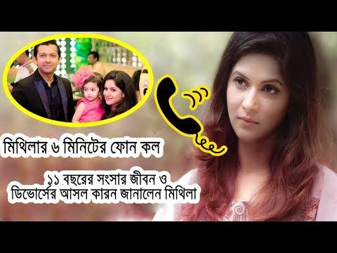 ৬ মিনিটের ফোন কলে ডিভোর্সের আসল কারন জানালের মিথিলা   Mithila Phone Call   Bangla News Today