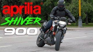 Эксклюзивный обзор и Тест-драйв мотоцикла Aprilia Shiver 900 2018