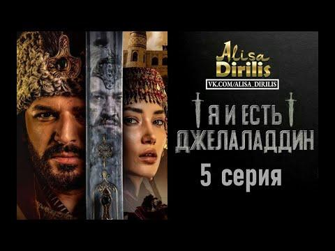 Степной лев Джелаледдин 5 серия русская озвучка AlisaDirilis