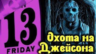 Охота на Джейсона - Friday the 13th: The Game
