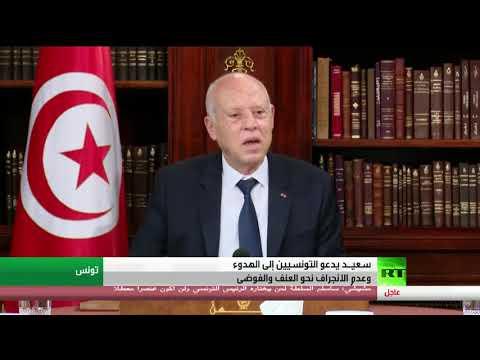 سعيد يدعو التونسيين إلى الهدوء وعدم الانجراف نحو العنف والفوضى  - نشر قبل 46 دقيقة