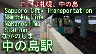 札幌市営地下鉄南北線 中の島駅に潜ってみた Nakanoshima Station. Sapporo City Transportation Namboku Line