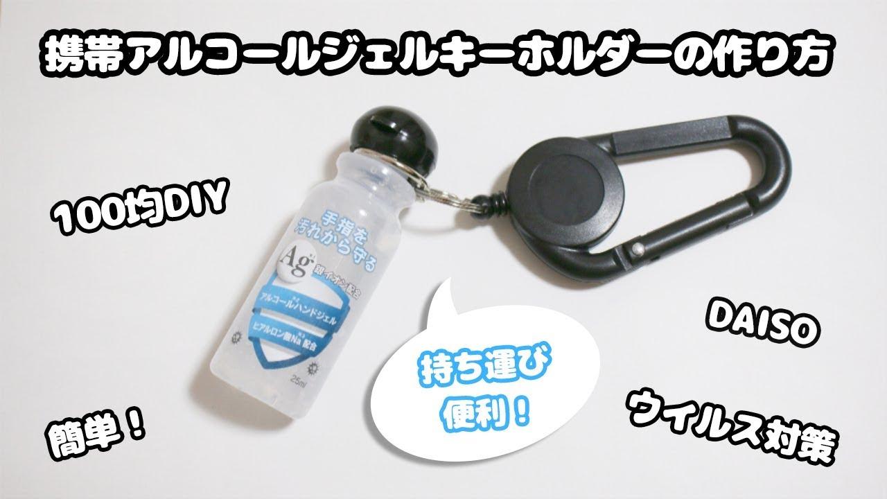 液 携帯 用 消毒