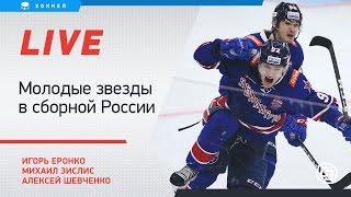 Звезды молодежки в сборной России Live с Еронко Шевченко и Зислисом