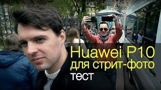 Huawei P10 – смартфон для стрит-фото. Быстротест