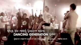 LAST - 춤추는 세대(Dancing Generation) -MV-