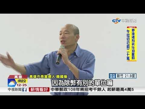 韓國瑜勝選後首會黨員 宣布辭黨部主委│中視新聞 20181218