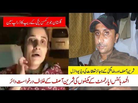 drop-scene-of-girl-rape-in-gulistan-johar-|-samreen-asif's-false-case-has-been-come-to-the-scene
