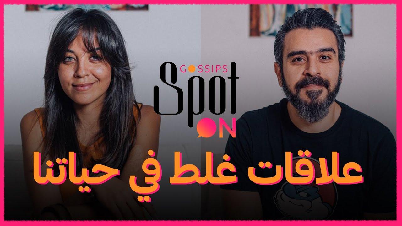 علاقات غلط في حياتنا | مريم الخٌشت ومحمد شاهين | Spot on