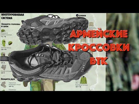 Армейские кроссовки БТК