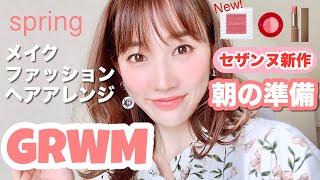 【GRWM】春の朝の準備♡メイク・着替え・ヘアアレンジ