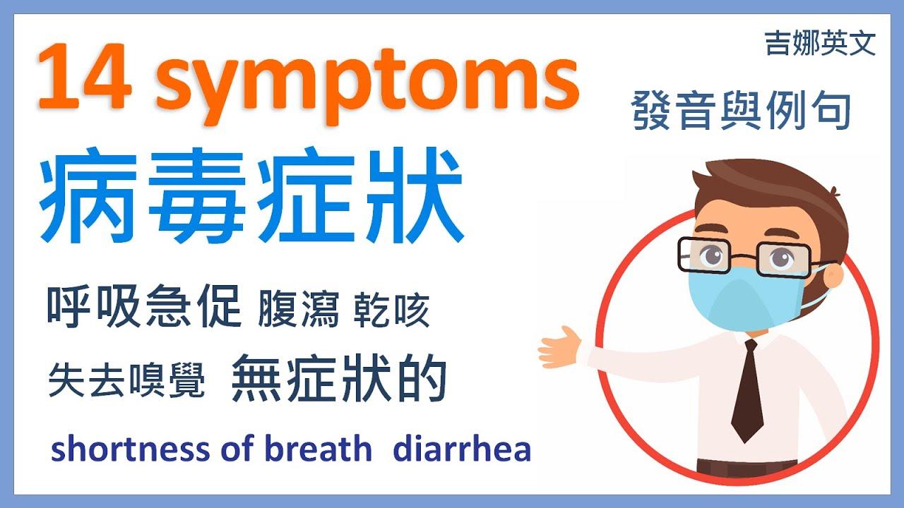 癥狀英文 symptom   無癥狀英文 asymptomatic   呼吸短促 shortness of breath 腹瀉 diarrhea 乾咳 dry cough   宅在家裡讀英文 ...