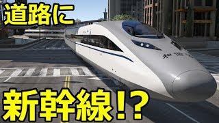 【GTA5】新幹線が道路で大暴走ww