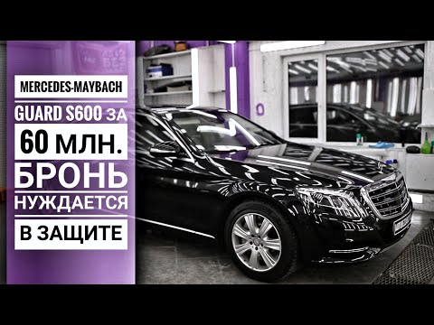 Mercedes-Maybach Guard S600 стоимостью 60 млн рублей | Зачем бронированному автомобилю защита?