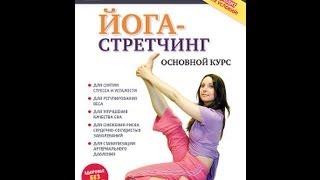 Йога-стретчинг. Основной курс