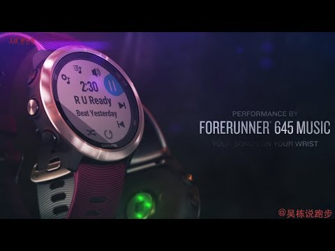 吴栋说跑步:佳明645测评,Garmin Forerunner 645适合跑者吗? thumbnail