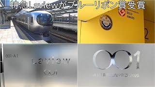 【特急Laviewが今年ブルーリボン賞受賞】西武001系Laview ブルーリボン賞受賞記念ロゴ装着して運行 飯能にて
