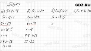 № 579 - Математика 6 класс Зубарева