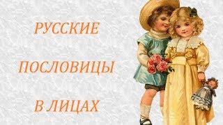 Русские народные пословицы