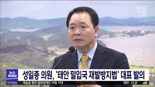 성일종, 소형 선박도 위치 추적 장치 의무화 추진/대전…