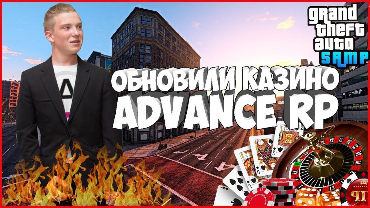 Как заработать в казино advance rp игровые автоматы пензенская область