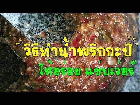 วิธีทำน้ำพริกกะปิให้อร่อยแซ่บเว่อร์ บอกเคล็ดลับทุกขั้นตอนของการทำน้ำพริกกะปิ