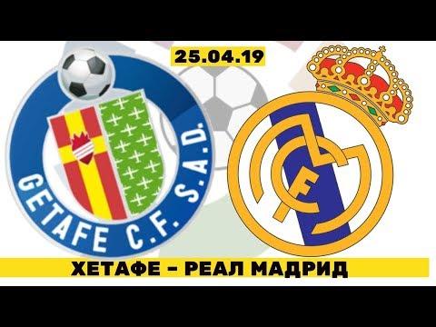 Хетафе – Реал Мадрид / Прогноз на матч