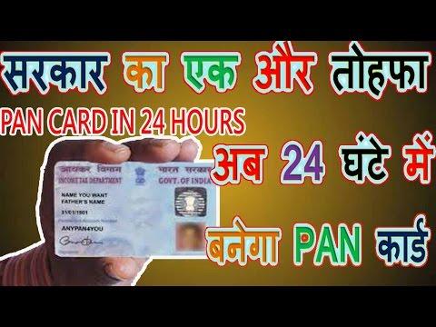 how-to-apply-pan-card-in-24-hours.सरकार-ने-दिया-एक-नया-तोहफा,-अब-पैन-कार्ड-24-घंटे-में-latest-2018
