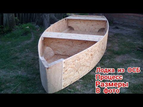 Лодка из osb своими руками